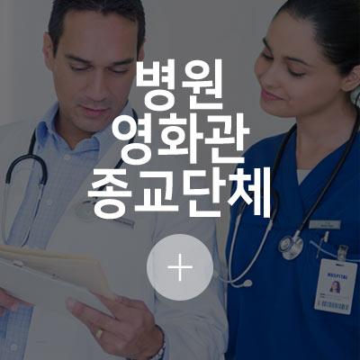 병원/영화관/종교단체