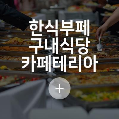 한식부페/구내식당/카페테리아